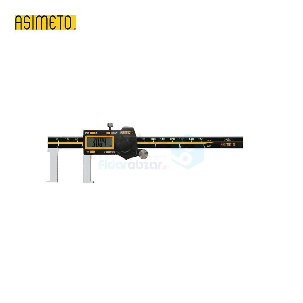 کولیس دیجیتال 15 سانت شیار داخل دقت 0.01 اسیمتو ASIMETO کد AS-309-06-4